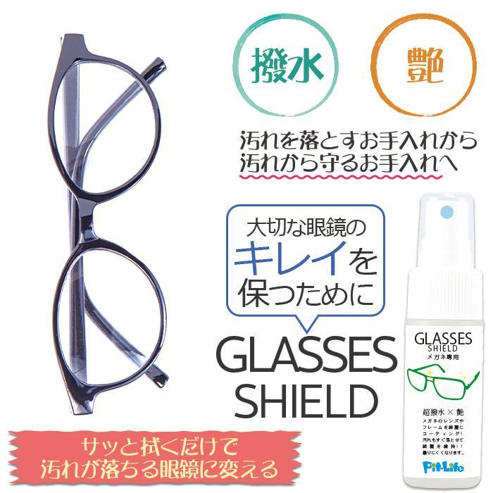 眼鏡 メガネ レンズ コーティング剤 クリーナー 30ml   クロス付き キズ 汚れ 防止 めがね フッ素 メガネコーティング スプレー レンズ レンズコート くもり止め pit-life 02
