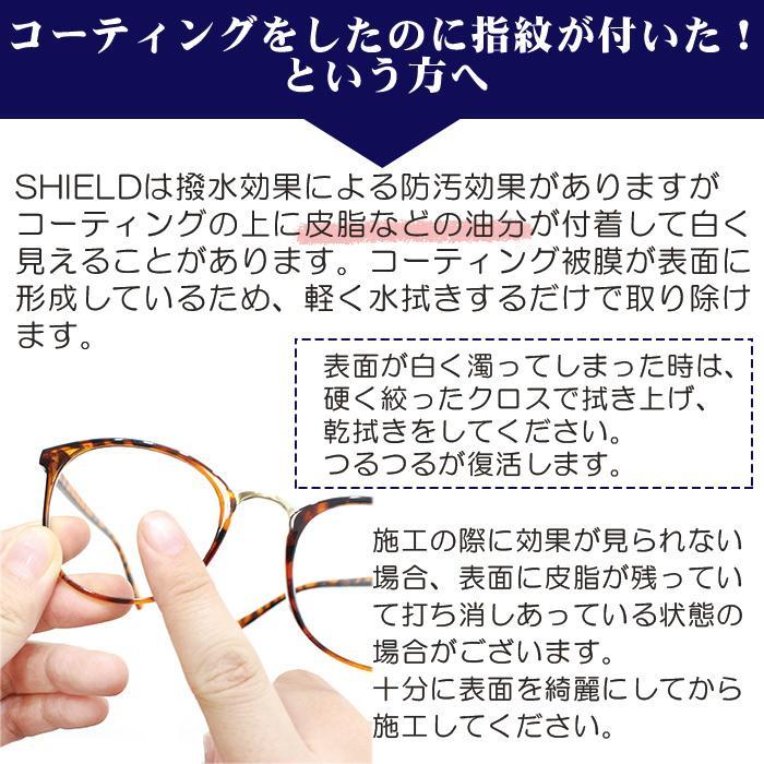 眼鏡 メガネ レンズ コーティング剤 クリーナー 30ml   クロス付き キズ 汚れ 防止 めがね フッ素 メガネコーティング スプレー レンズ レンズコート くもり止め pit-life 14