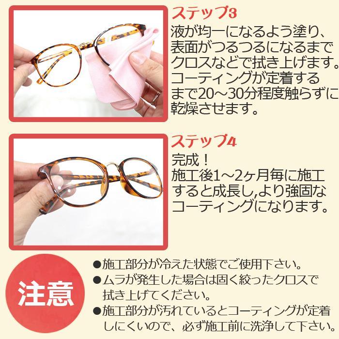 眼鏡 メガネ レンズ コーティング剤 クリーナー 30ml   クロス付き キズ 汚れ 防止 めがね フッ素 メガネコーティング スプレー レンズ レンズコート くもり止め pit-life 10