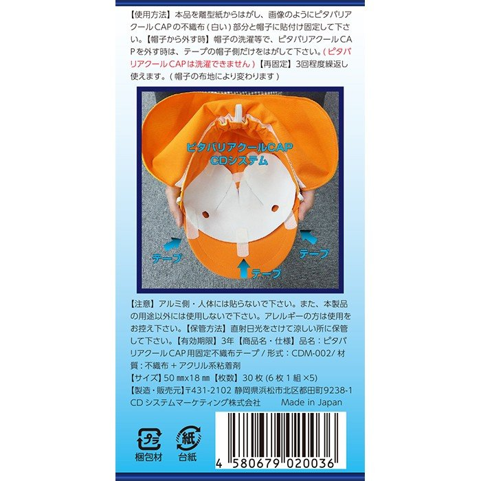 ピタバリアCAP固定テープ pitabaria 02