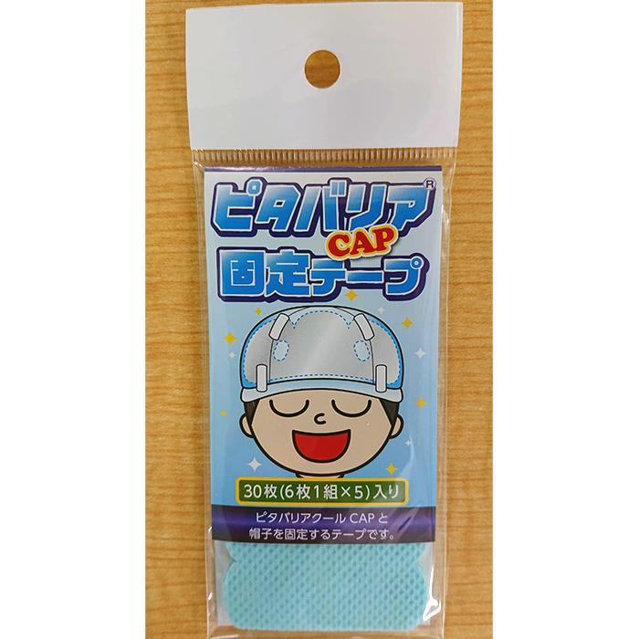 ピタバリアCAP固定テープ pitabaria 08