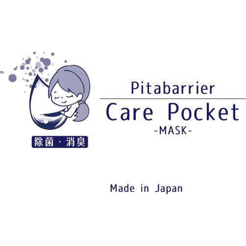 ピタバリア Care Pocket 除菌・消臭 pitabaria