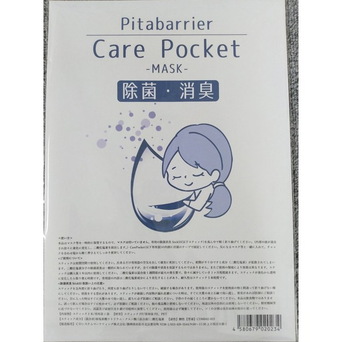 ピタバリア Care Pocket 除菌・消臭 pitabaria 03