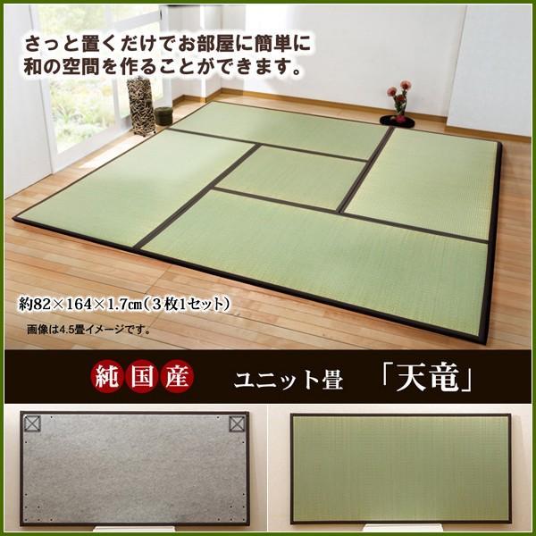 置き畳 ユニット畳 純国産 天竜 ブラウン 82×164×1.7cm 3枚1セット 軽量タイプ 和 おしゃれ タタミ 連結 畳 快適 日本製