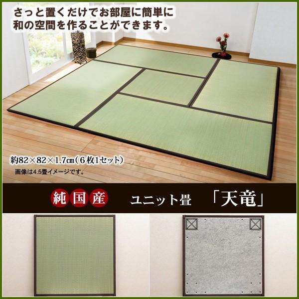 置き畳 ユニット畳 日本製 和風 軽量タイプ 和 おしゃれ タタミ 連結 畳 快適 日本製 約82×82×1.7cm 6枚1セット