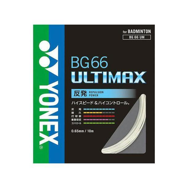 【超お買い得!】 BG66アルティマックス Yonex ヨネックス (BG66UM2) バドミントンストリングス Yonex (BG66UM2), 御嵩町:50126cf5 --- airmodconsu.dominiotemporario.com