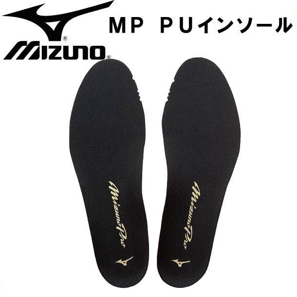 MP PUインソール MIZUNO ミズノ 野球 シューズアクセサリー 中敷 (11GZ150100)15SS