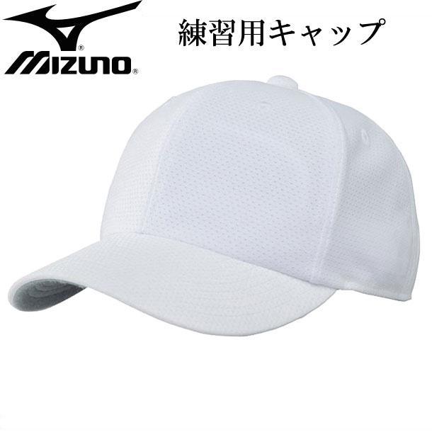 練習用キャップ  ユニセックス MIZUNO ミズノ 野球 帽子 キャップ(12JW8B05)