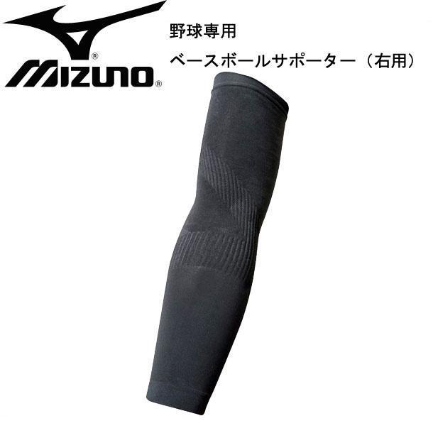 野球専用ベースボールサポーター(右用) MIZUNO ミズノ 野球 サポーター 16SS (12JY5X0209)