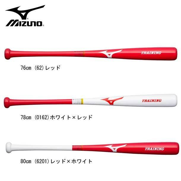 少年軟式用 木製打撃可トレーニングバット MIZUNO ミズノ トレーニングバット21SS(1CJWT212)