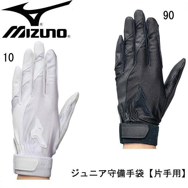ジュニア守備手袋(左手用) 片手用  MIZUNO ミズノ 野球 守備手袋 (1EJEY102)