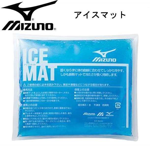 アイスマット MIZUNO ミズノ 野球 アイスマット (2ZA2100)
