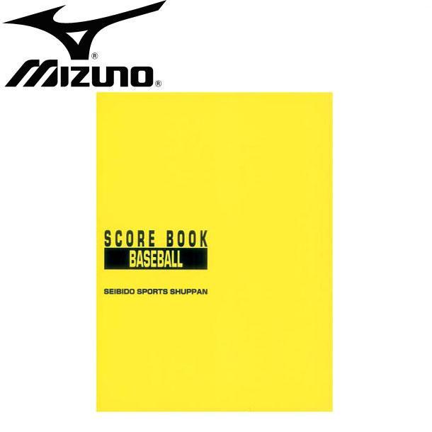 野球スコアブック 保存版 MIZUNO ミズノ 野球 スコアブック (2ZA605 9106)