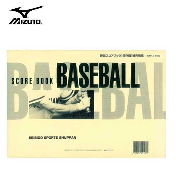 保存版補充用紙 MIZUNO ミズノ 野球 補充用紙 (2ZA647 9107)