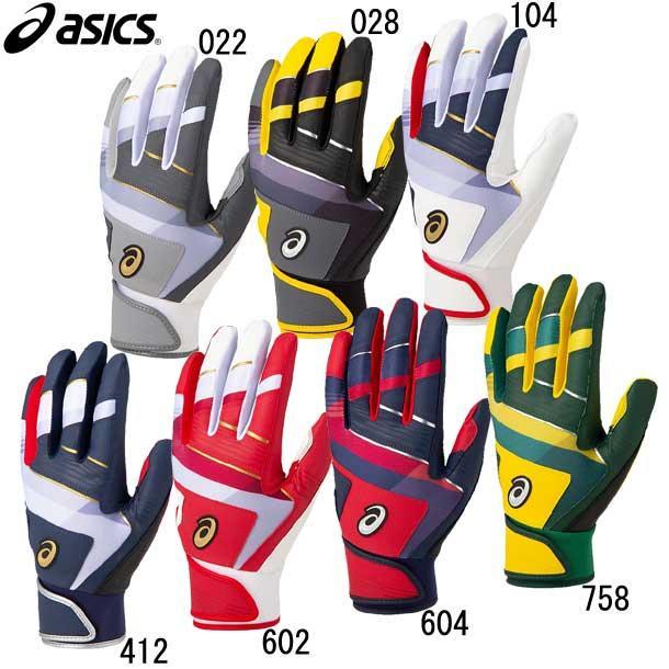 バッティング用カラー手袋 両手用 ASICS アシックス 野球 バッティング手袋 バッテ 20AW(3121A501)