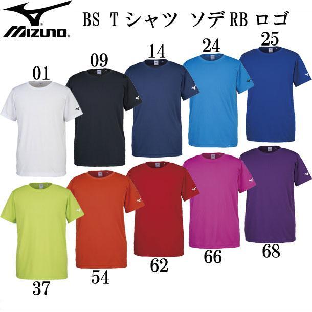 BS Tシャツ ソデRBロゴ(ユニセックス) MIZUNO ミズノトレーニングウエア ミズノTシャツ18SS (32JA8156)