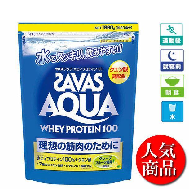 アクアホエイプロテイン100 グレープフルーツ風味 バッグ1,890g(約90食分) SAVAS ザバス サプリメント ボディメーカー アスリート プロテイン (CA1