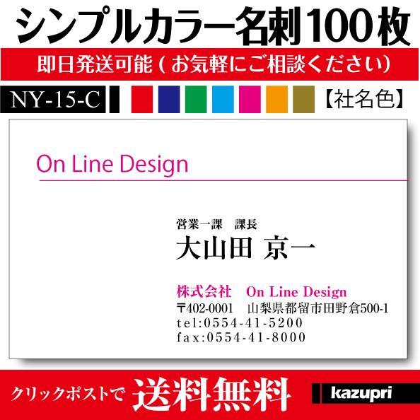 カラー名刺印刷 カラー名刺作成 送料無料 おしゃれな名刺 カラーデザイン名刺 特急仕上  格安 安い  ny-15-c|pixel1