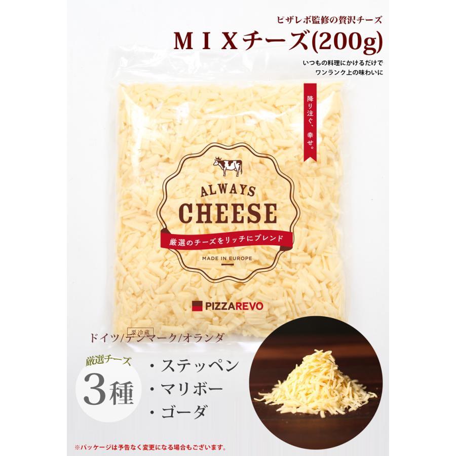 MIXチーズ(200g) 【※2021年3月12日以降順次発送】|pizzarevo|02