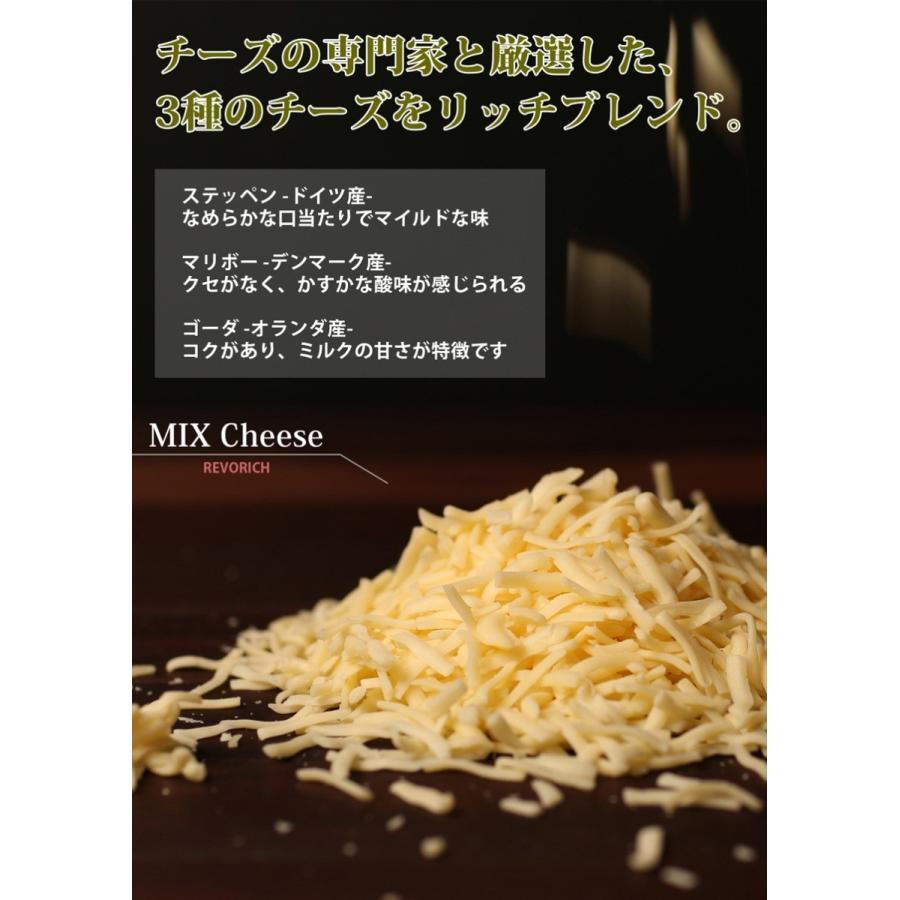 MIXチーズ(200g) 【※2021年3月12日以降順次発送】|pizzarevo|03