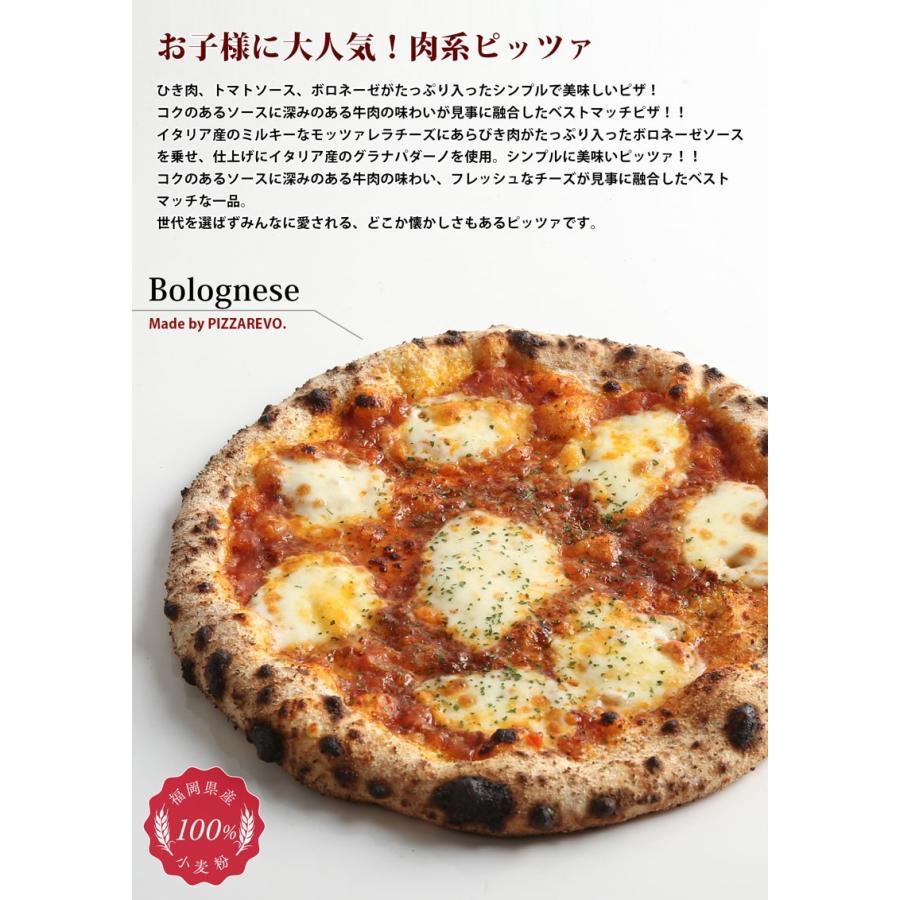 ボロネーゼ 【※2021年3月12日以降順次発送】|pizzarevo|03