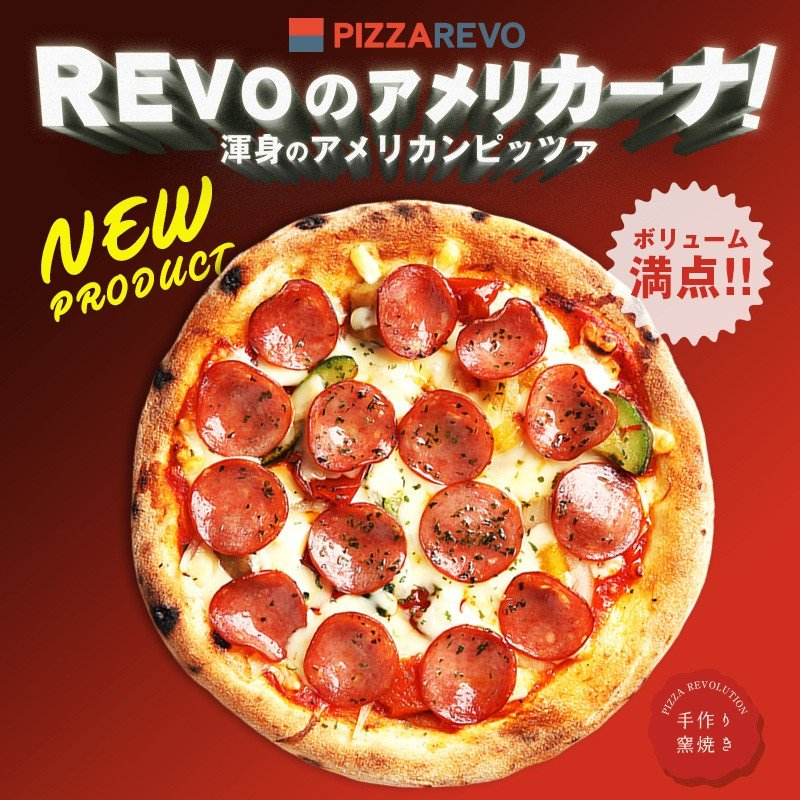REVOのアメリカーナ 【※2021年3月16日以降順次発送】|pizzarevo|02