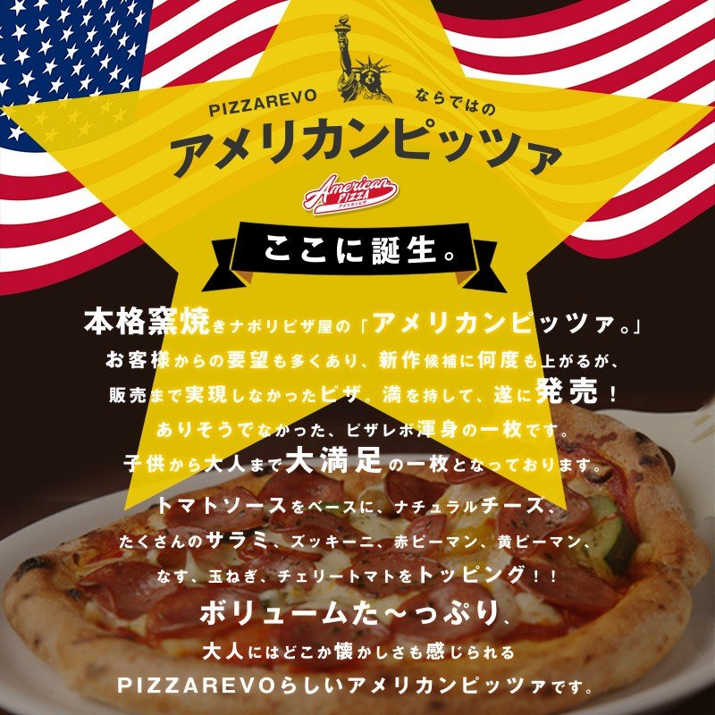 REVOのアメリカーナ 【※2021年3月16日以降順次発送】|pizzarevo|03
