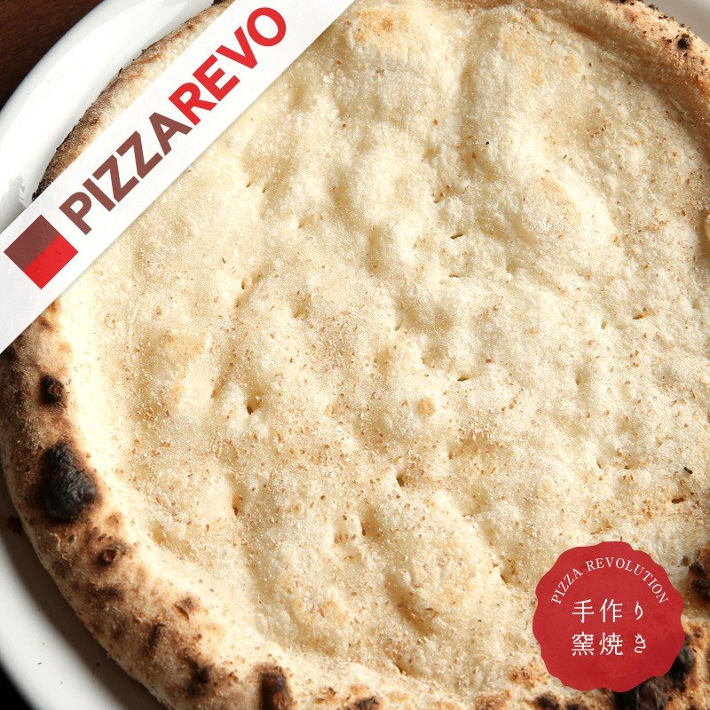 素焼き生地12枚セット 【※2021年3月12日以降順次発送】|pizzarevo