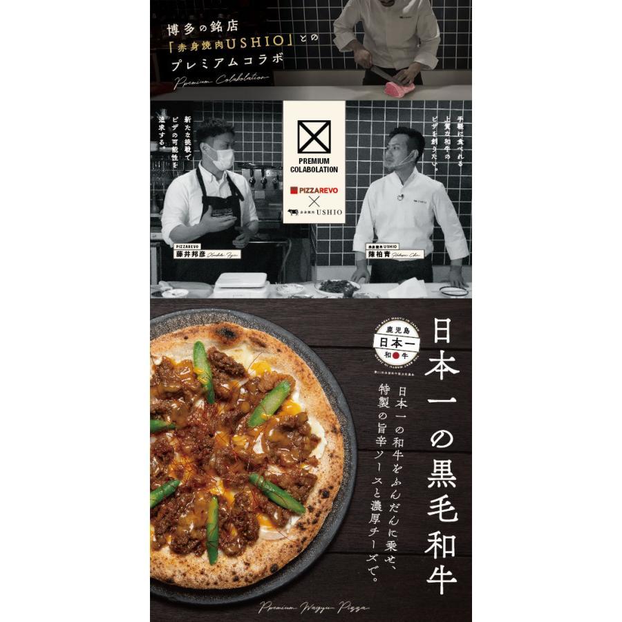 特製旨辛ダレの黒毛和牛ピザ 【※2021年3月15日以降順次発送】|pizzarevo|02