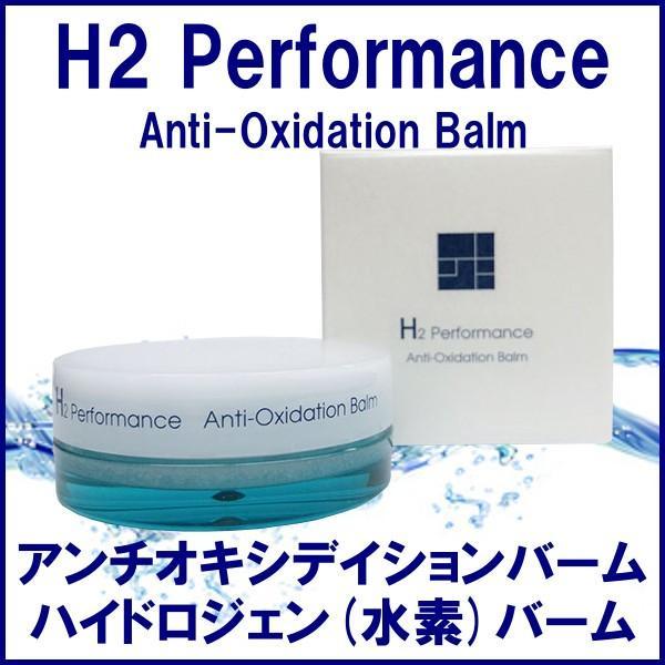 H2パフォーマンス アンチオキシデイションバーム 8g 「H2 Performance」 ハイドロジェンバーム 水素バーム placenta-market