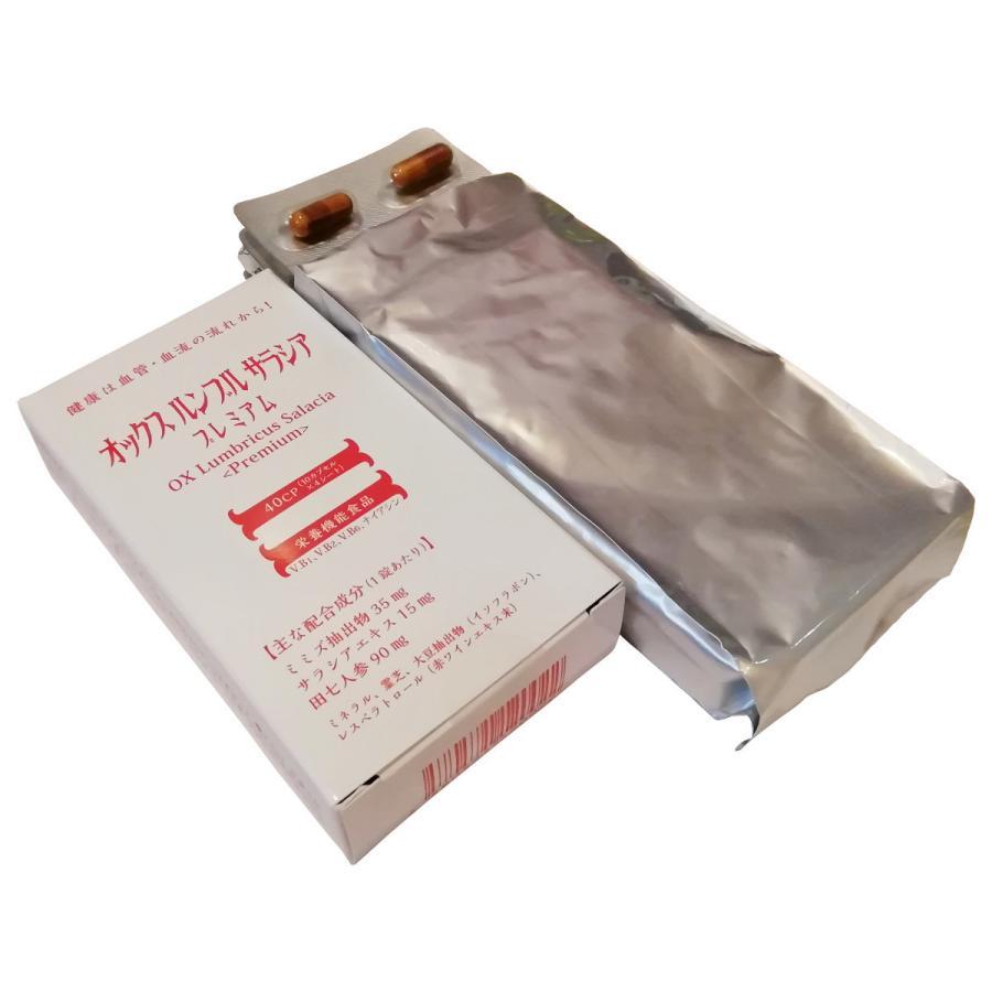 オックス ルンブルサラシア プレミアム 40カプセル シートタイプ ミミズ乾燥粉末 ミミズエキス 酵素|placenta-market