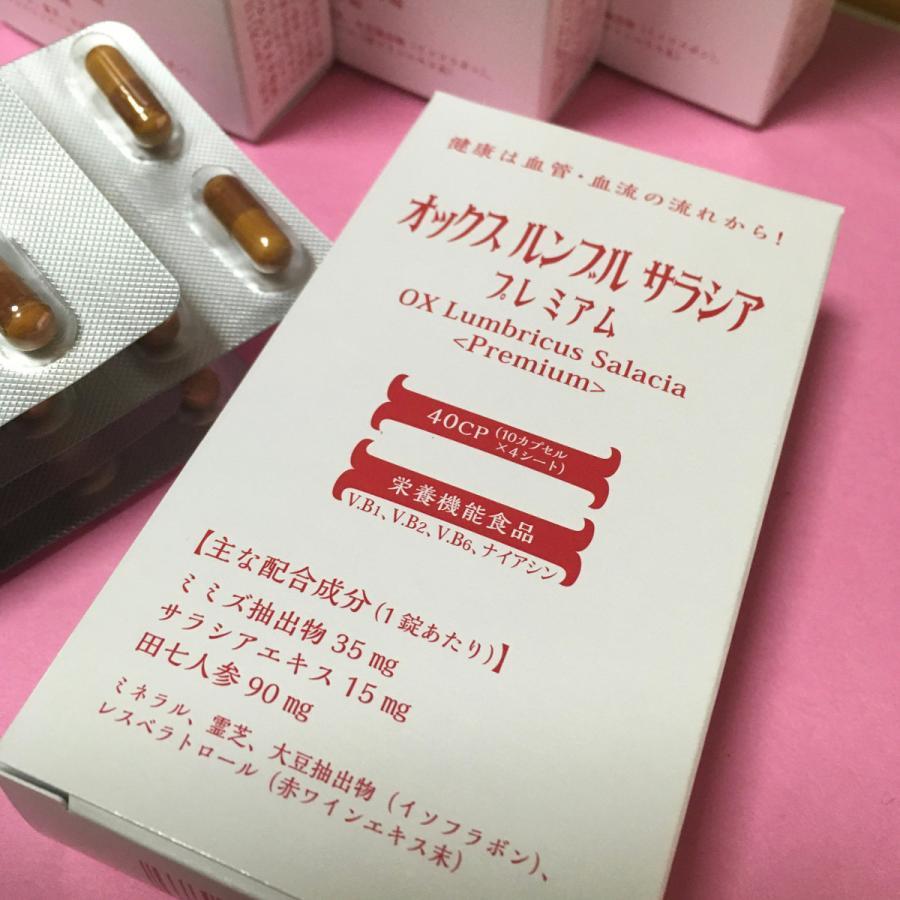 オックス ルンブルサラシア プレミアム 40カプセル シートタイプ ミミズ乾燥粉末 ミミズエキス 酵素|placenta-market|04