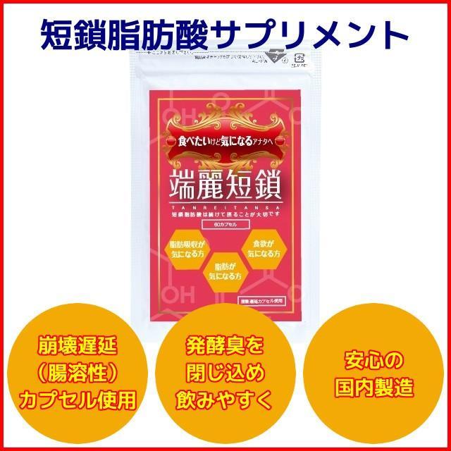 端麗短鎖 60粒 「短鎖脂肪酸・エクオール配合サプリメント」|placenta-market