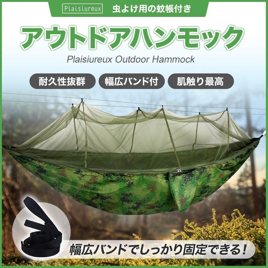 ハンモック 蚊帳 室内 かや 虫よけ 収納袋付き Plaisiureux|plaisiureux|05