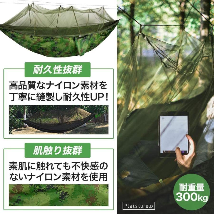 ハンモック 蚊帳 室内 かや 虫よけ 収納袋付き Plaisiureux|plaisiureux|08