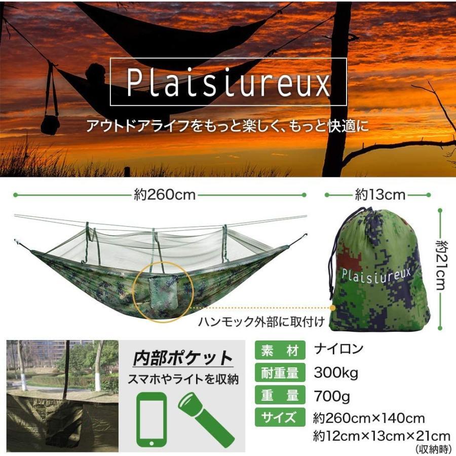 ハンモック 蚊帳 室内 かや 虫よけ 収納袋付き Plaisiureux|plaisiureux|10