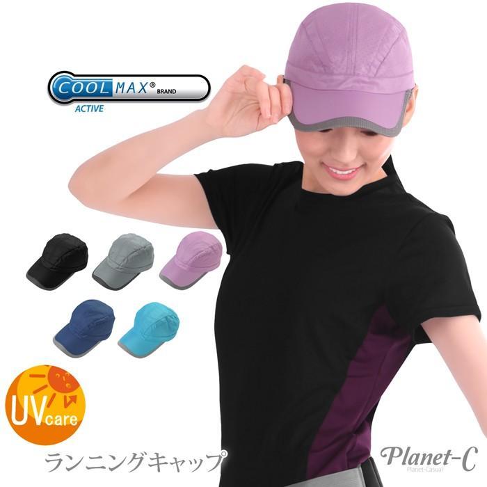 ランニングキャップ レディースメンズ 帽子 キャップ フリーサイズ COOLMAX 軽量 日焼け対策 紫外線 速乾 ランニング ウォーキング テニス SS 春夏 c01|planet-c