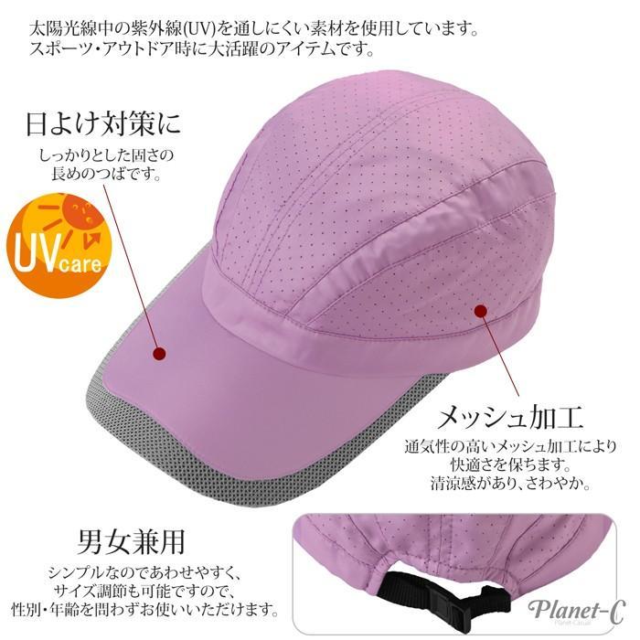 ランニングキャップ レディースメンズ 帽子 キャップ フリーサイズ COOLMAX 軽量 日焼け対策 紫外線 速乾 ランニング ウォーキング テニス SS 春夏 c01|planet-c|02