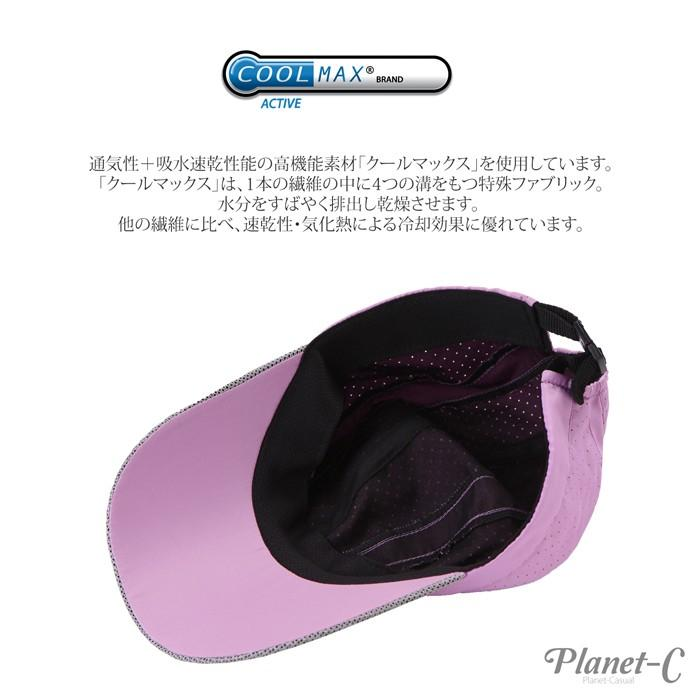 ランニングキャップ レディースメンズ 帽子 キャップ フリーサイズ COOLMAX 軽量 日焼け対策 紫外線 速乾 ランニング ウォーキング テニス SS 春夏 c01|planet-c|03