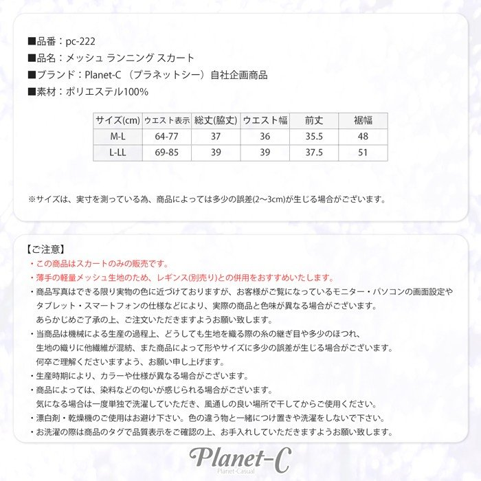 Planet-C ランスカ メッシュ ランニングスカート プリーツ ヒップカバー かわいい 吸汗速乾 ウォーキング ヨガ 送料無料 レギンス別売 pc-222|planet-c|12