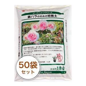 鉢バラのための培養土 18L/50袋セット(おまけ+2袋、計52袋)