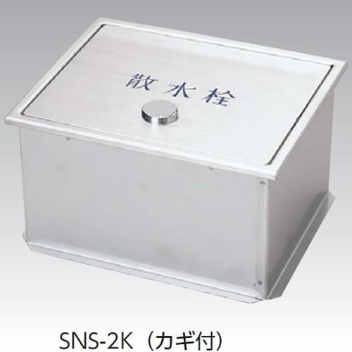 アウス ステンレス製散水栓BOX土間埋設型(蓋収納式)カギ1ヶ付 SNS-2K 235x190x130H