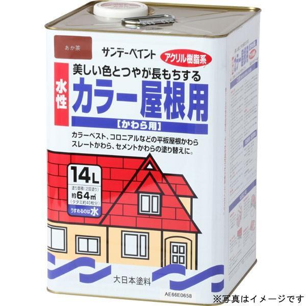 サンデーペイント 水性カラー屋根用 〈アクリル樹脂系かわら用塗料〉 銀黒 14L かわら屋根用塗料