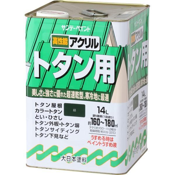 サンデーペイント アクリルトタン用塗料 〈アクリル樹脂系トタンペイント〉 緑 14L 屋外トタン用塗料