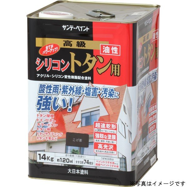 サンデーペイント 油性 シリコン トタン用 〈アクリル・シリコン変性樹脂配合トタンペイント〉 赤サビ色 14kg 屋外トタン用塗料