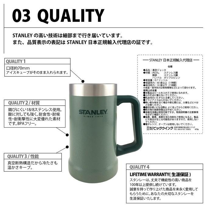 スタンレー 02874-021 真空ジョッキ 0.7L グリーン 日本正規品 STANLEY 旧ロゴ 水筒 plantz 04