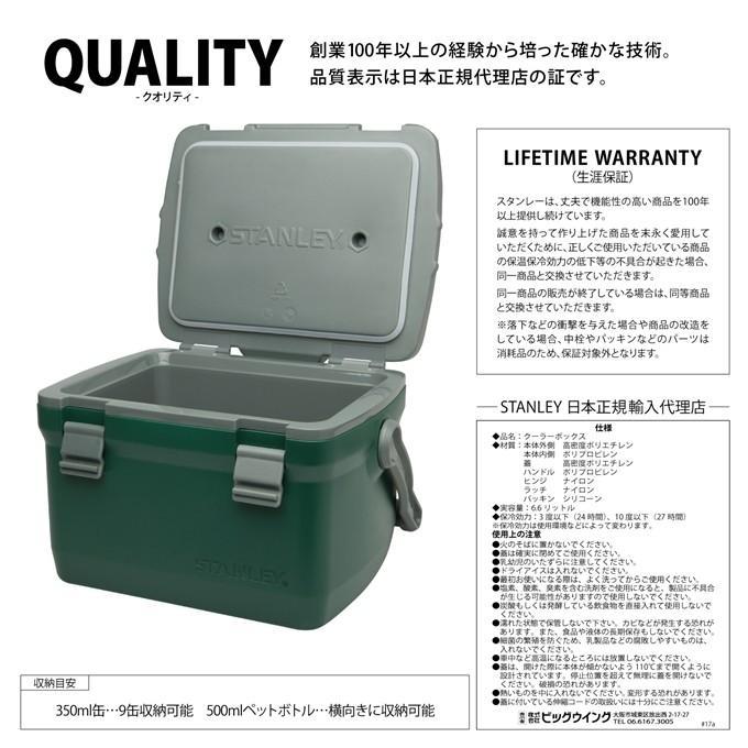 スタンレー クーラーボックス 6.6L 【グリーン/ホワイト/レッド】 日本正規品 STANLEY 旧ロゴ アウトドア スポーツ|plantz|03