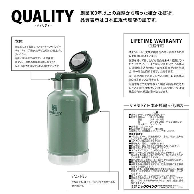 スタンレー クラシック 真空グロウラー 1.9L 【グリーン/ロイヤルブルー】 日本正規品 STANLEY 新ロゴ 水筒|plantz|03