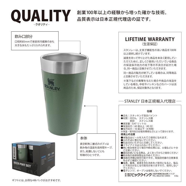 スタンレー スタッキング真空パイント 0.47L 日本正規品 STANLEY 新ロゴ ギフト タンブラー コップ 保温保冷 真空二重構造|plantz|04