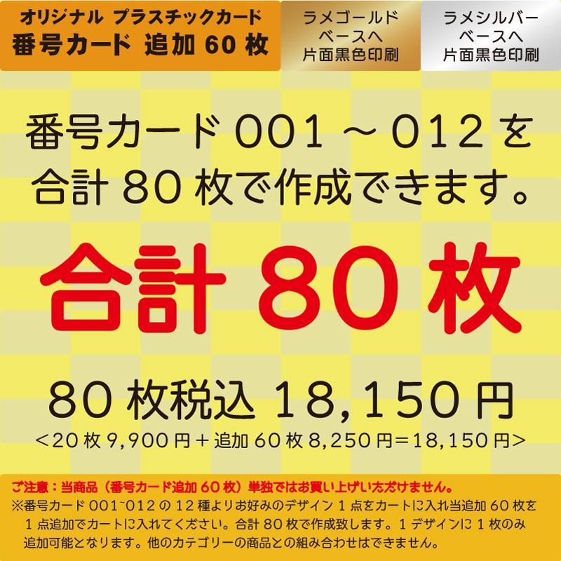 プラスチックカード プラスチック製番号カード追加60枚合計80枚 plasticcard-ya-com